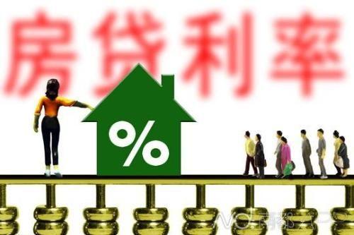 首套住房贷款利率是多少