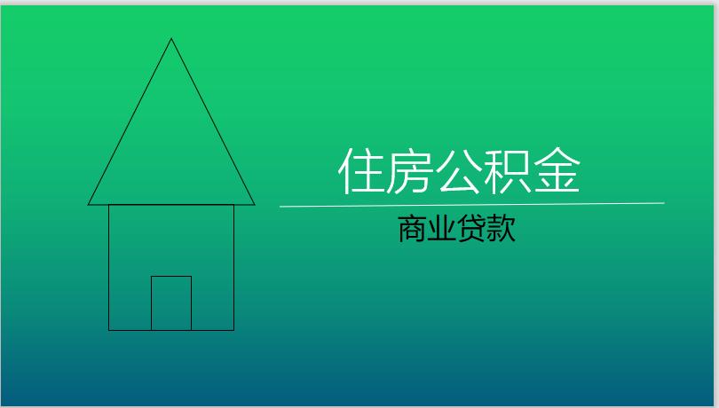 住房公积金与商业贷款.png