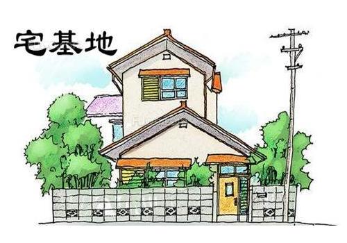 农村宅基地新政策2020