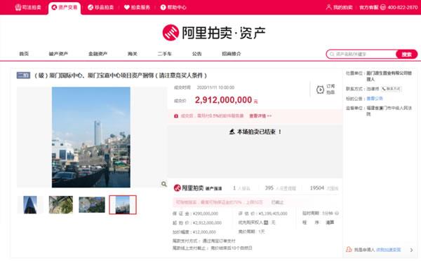 ¥29.12亿!福建双11最大单 全省第一高楼最后6折卖给了它…_图1-3