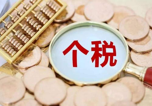 云南个人出租住房须缴个税