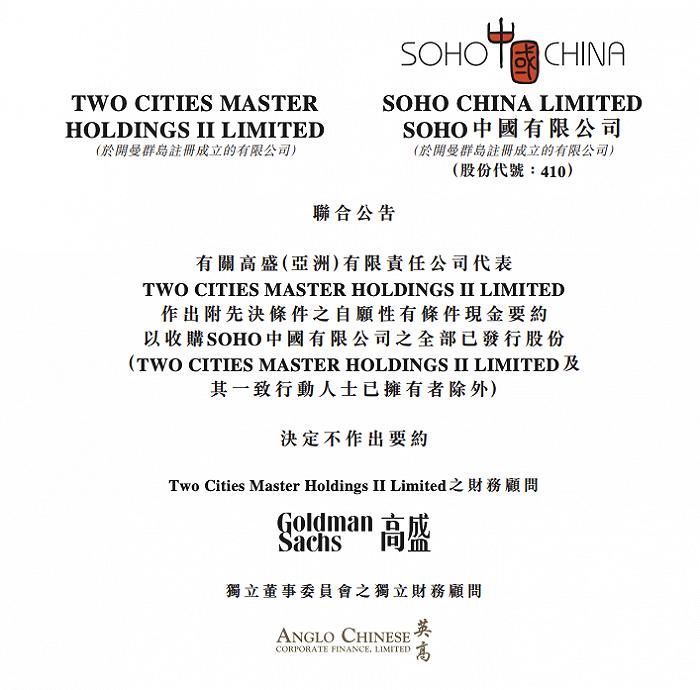 SOHO中国:黑石集团决定不就收购公司股权作出要约_图1-3