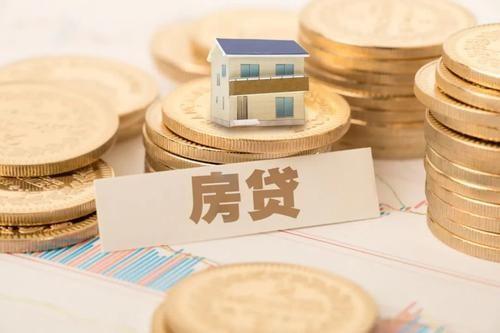 首套房贷款利率是多少