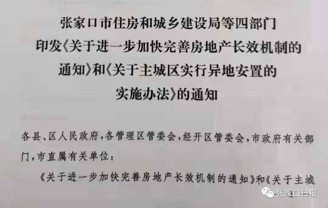 """中国楼市又现""""限跌令"""" 最多只能""""85折""""_图1-3"""