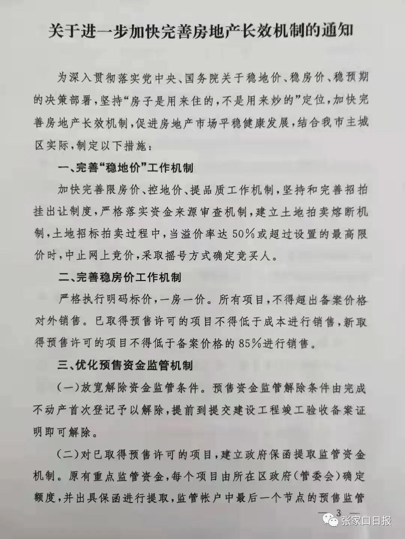 """中国楼市又现""""限跌令"""" 最多只能""""85折""""_图1-5"""