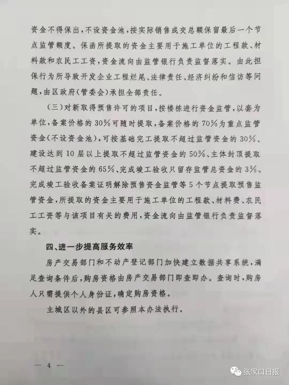 """中国楼市又现""""限跌令"""" 最多只能""""85折""""_图1-4"""