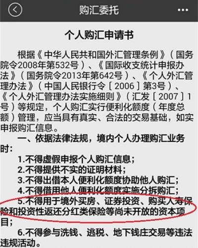 """招商银行手机银行《个人购汇申请书》,申请书中提及六条""""禁令""""。"""