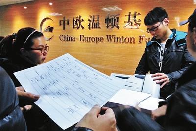 2000客户投4亿中欧温顿基金理财总经理失踪