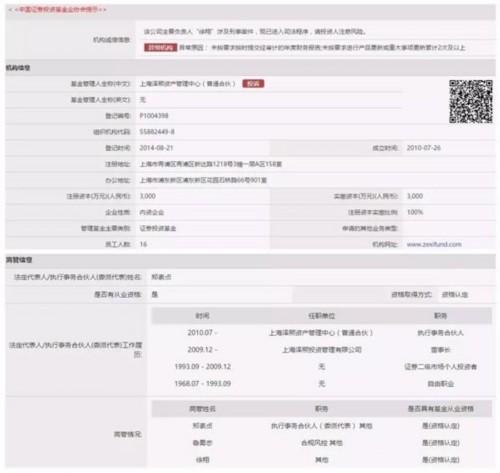徐翔案细节:操控139个账户非法获利93亿 已被拉入黑名单