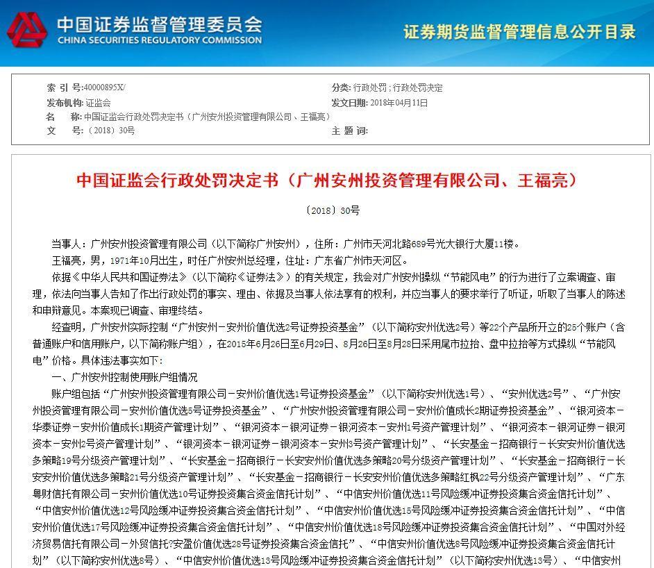 """操纵市场手法曝光:股价上演""""天地板"""""""