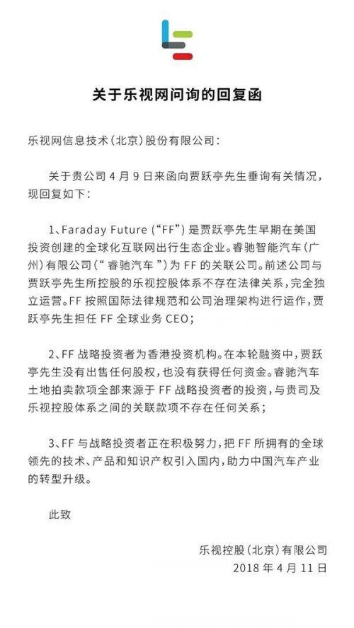 FF 91,乐视网,贾跃亭
