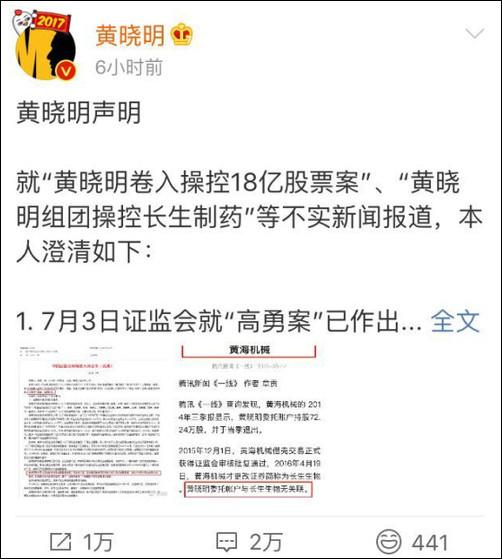 黄晓明澄清股票操纵案 账户收益去向之谜仍未解开_图1-1
