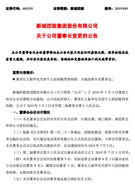王晓松将行使法定代表人职权,签署董事会重要合同、重要文件及其他应由公司法定代表人签署的其他文件。王振华将继续担任公司第二届董事会董事职务。