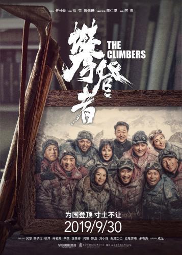 《攀登者海报》