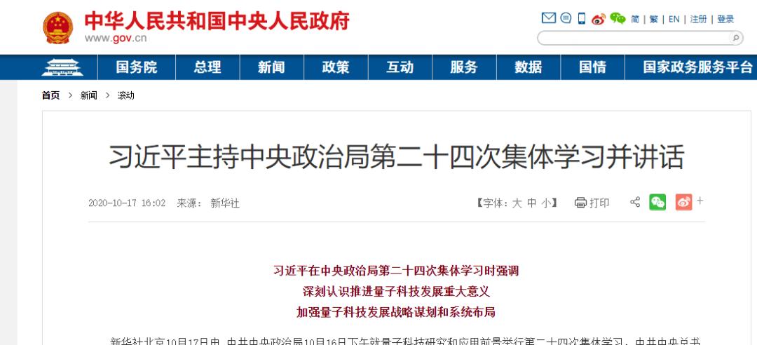 中共中央政治局集体学习量子科技 什么信号?_图1-1