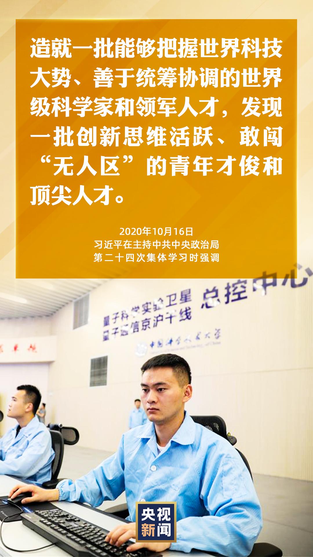 中共中央政治局集体学习量子科技 什么信号?_图1-2