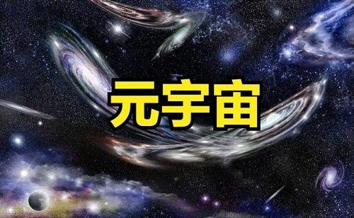元宇宙概念股