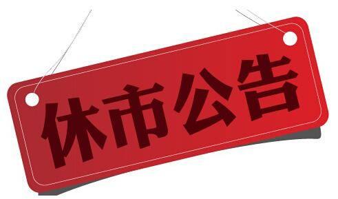 中秋节股市放假吗