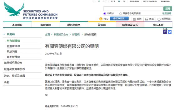 壹传媒股价连日异动 香港证监会发声明_图1-4