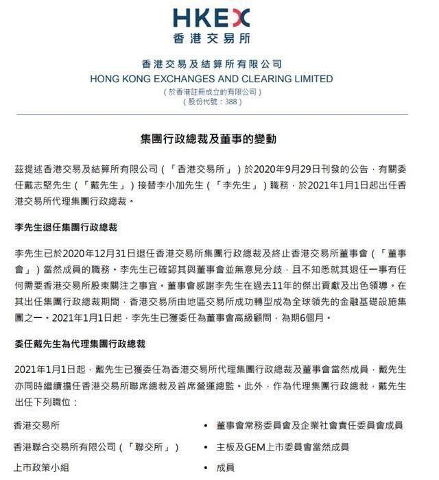港交所正式换帅:58岁戴志坚接替李小加_图1-3