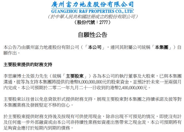 """碧桂园拟近¥100亿""""接盘""""富力子公司_图1-4"""