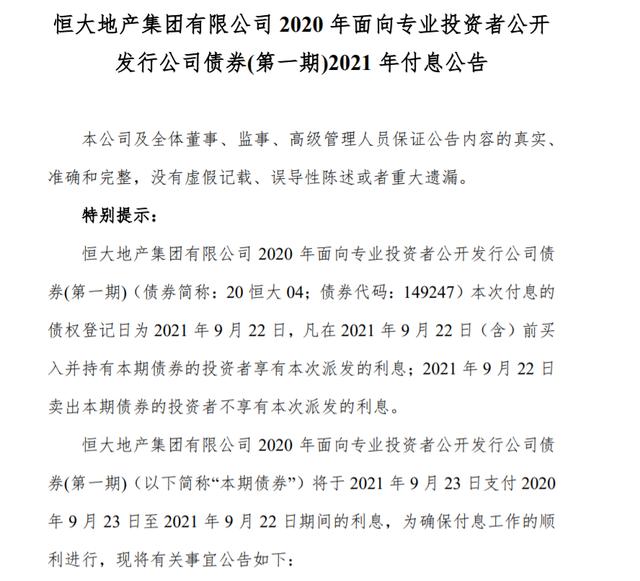"""恒大:¥40亿""""20恒大04""""将于23日付息_图1-1"""