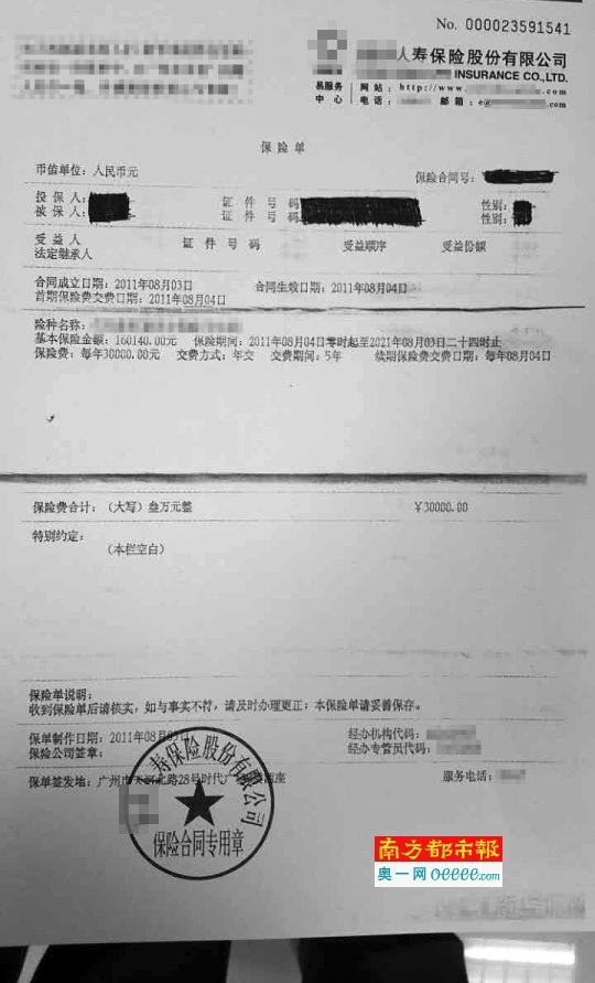 报料人柳先生提供的涉事保单。