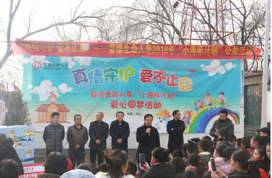 富德生命人寿河北分公司深入曲阳县捐赠产业扶贫资金3万元