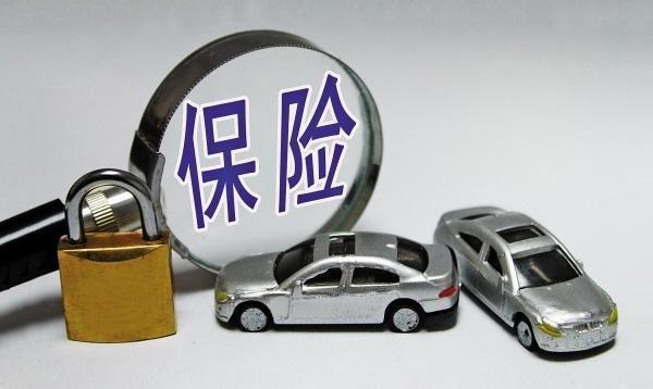 车险改革2020,车险新规将于9月19日施行