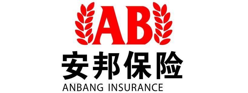 安邦集团申请解散,安邦保险被接管