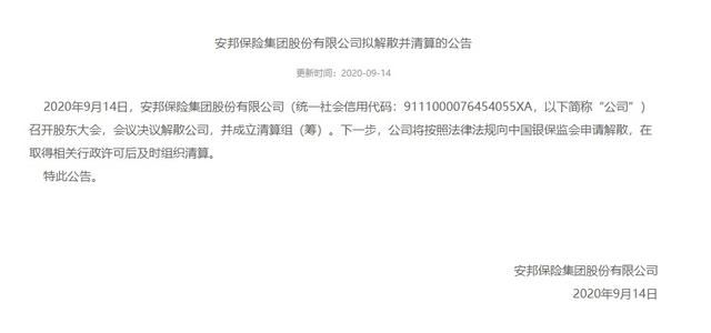 安邦集团将申请解散清算,安邦集团资产
