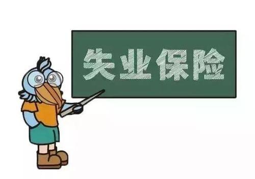 福州失业保险金标准,福州失业保险金领取条件