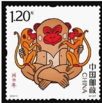 明日,第四轮猴票,也就是《丙申年》猴票将正式发行。