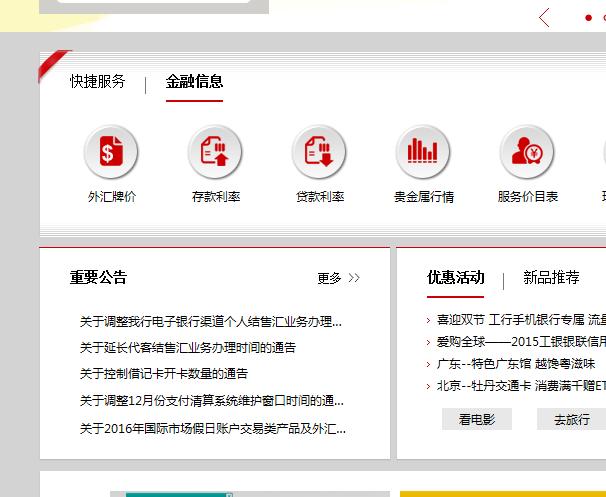 登录工行网站、融E联、融E购、网上银行等查看网点可以预约数量(1月5日开放预约页面)。无需注册,仅需输入有效身份证信息和预约数量。
