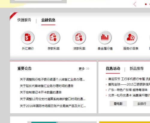 """四大行""""2016猴年纪念币""""预约兑换方法汇总"""
