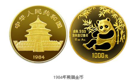 """1984年的熊猫币价格居高不下 万元仍是""""走俏货"""""""