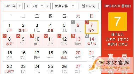 2016春节股市放假安排时间表