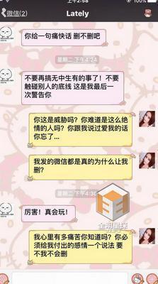 吴亦凡警告爆料女