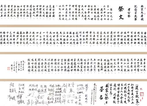 李大淮作品1 《南京大屠杀 纪念日死难者公祭》祭文