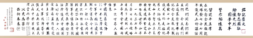 李大淮作品3 《中华抗战史》百米长卷局部