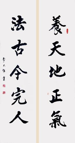 李大淮作品5 养天地正气 法古今完人