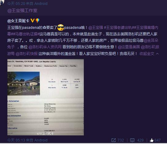 网友称王宝强洛杉矶夫妻共有房产正在出售