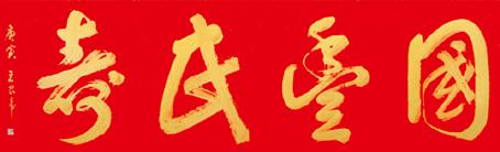 王良虎作品6《国丰民寿》规格:150cm×400cm