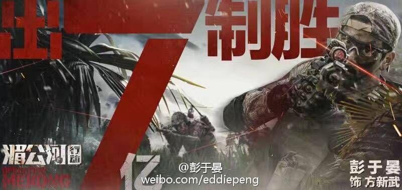 最新好消息!纽约《湄公河行动》华语票房冠军满场好口碑!_图1-3