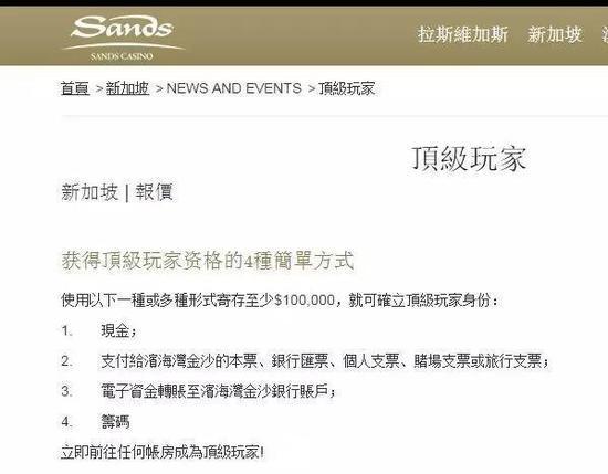 ▲新加坡滨海湾金沙娱乐城官网截图
