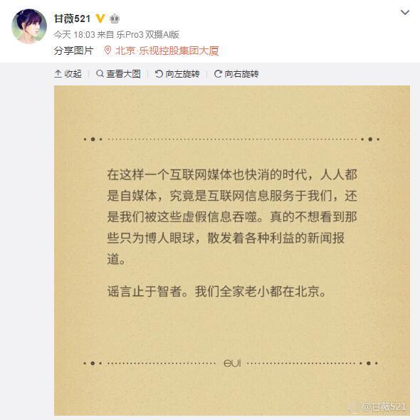 贾跃亭妻子甘薇定位乐视发文:全家老小都在北京_图1-4