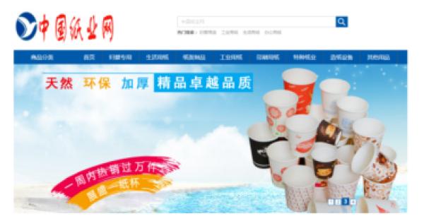 开拓互联网+纸业新格局 胡贵强打造中国纸业网