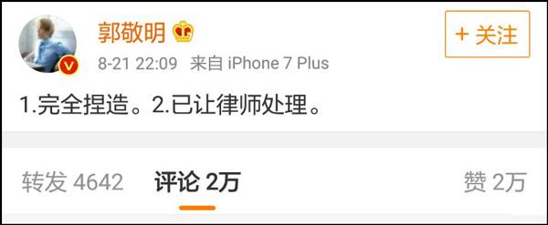 郭敬明回应作家李枫性侵指控:完全捏造 已交给律师处理_图1-1