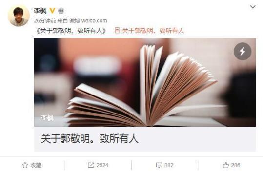 郭敬明回应作家李枫性侵指控:完全捏造 已交给律师处理_图1-4