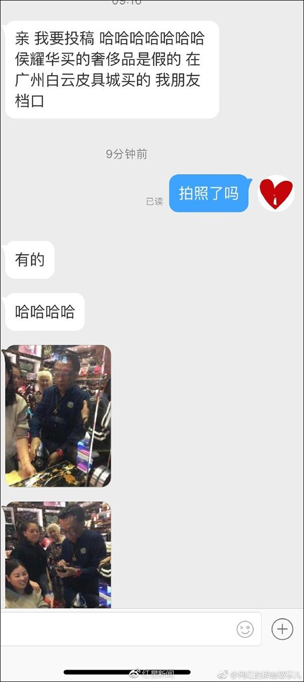 广州某皮具城:侯耀华购A货包的相关店铺已被查封_图1-2